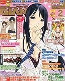 TECH GIAN 2011年2月号 [雑誌]