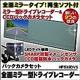 ミラー型 薄型 全面ミラー ドライブレコーダー バックカメラセット SHARP 社製 センサ ー CCD バックカメラ セット 車載カメラ 日本マニュアル付属 1年保証