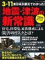 東日本大震災でわかった地震・津波の新常識