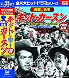西部の勇者キット・カースン[DVD]