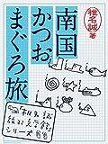 南国かつおまぐろ旅 「椎名誠 旅する文学館」シリーズ