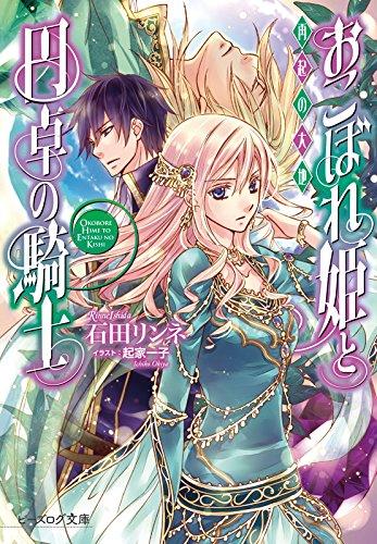 おこぼれ姫と円卓の騎士 再起の大地 (ビーズログ文庫)