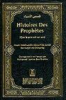 Les histoires des proph�tes par Ibn Kathir