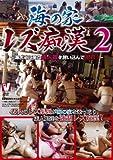 海の家レズ痴漢2 ~海水浴に来た素人娘を誘い込んで犯れ!~ [DVD]