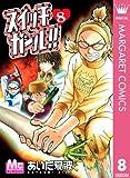 スイッチガール!! 8 (マーガレットコミックスDIGITAL)