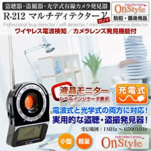盗聴器・盗撮器・光学式有線カメラ発見器 マルチディテクターγガンマ(オンスタイル/R-212)