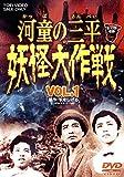 河童の三平 妖怪大作戦 VOL.1[DVD]