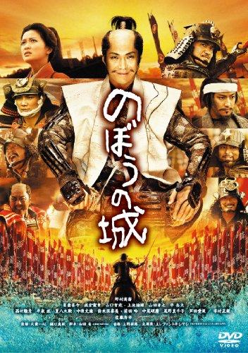 「のぼうの城」野村萬斎主演、水攻めされた忍城の物語