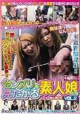 センズリを見たがる素人娘たち VOL.2 竜宮城/妄想族 [DVD]