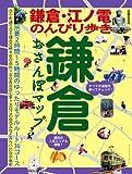 鎌倉おさんぽマップ (ブルーガイド・ムック)