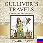 Gulliver's Travels [Russian Edition] | Jonathan Swift