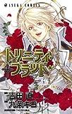 トリニティ・ブラッド(16) (あすかコミックス)
