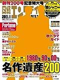 日経エンタテインメント! 2013年 11月号 [雑誌]