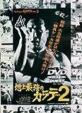 地上最強のカラテ PART2[DVD]