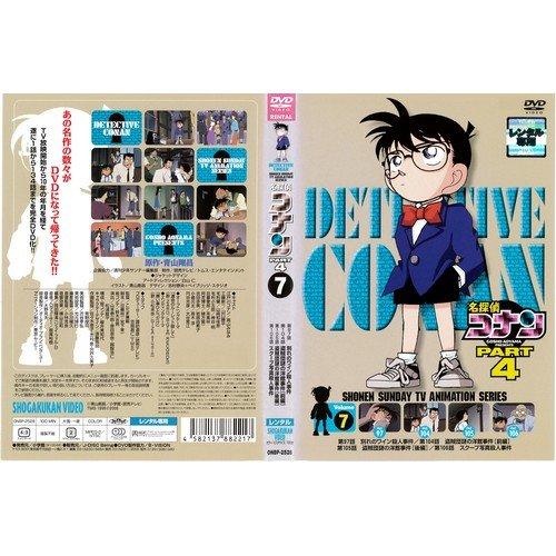 名探偵コナンPART4 7