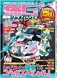 痛車グラフィックス vol.12 芸文MOOKS830号 (GEIBUN MOOKS 830)