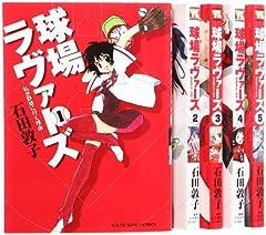 球場ラヴァーズ コミック 1-5巻 セット (YKコミックス)