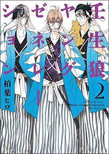 壬生狼ヤングゼネレーション 2 (ビッグコミックス)