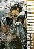 WILD ADAPTER 2巻 (IDコミックススペシャル ZERO-SUMコミックス)