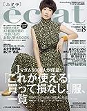 eclat(エクラ) 2016年 08 月号 [雑誌]