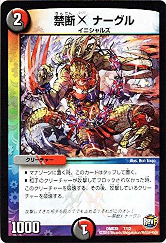 デュエルマスターズ 禁断X ナーグル/DXデュエガチャデッキ 禁星の破者 ドキンダム(DMD35)/ シングルカード