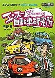 エンスー自動車研究所 (エンスーCARガイドDIRECTコミック) (エンスーCARガイドDIRECT COMIC)