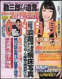 女性自身 2014年 2/4号 [雑誌]