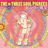 ピンクと呪文♪THE★THREE SOUL PIGREES