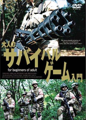 ファインダーズサプライ 大人のサバイバルゲーム入門 [DVD]