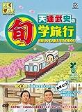 とくダネ!PRESENTS 天達武史の旬学旅行 [DVD]