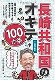 長崎共和国のオキテ100ヵ条 ~「でんでらりゅう」を極めるべし! ~