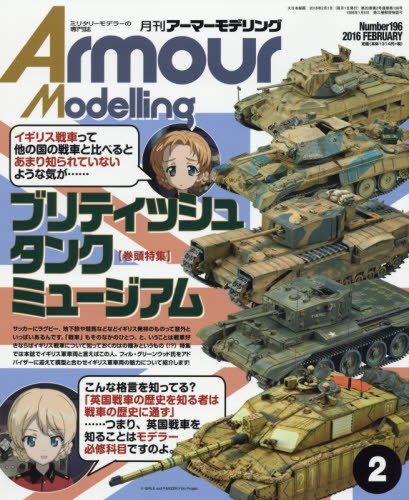 Armour Modelling 2016ǯ 02 ��� [����]
