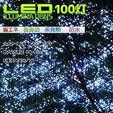 イルミネーションLEDライト カラー:ホワイト【全長8M】LED100灯 点灯8パターン・コントローラ付・最大10個(最長80m)まで連結可能