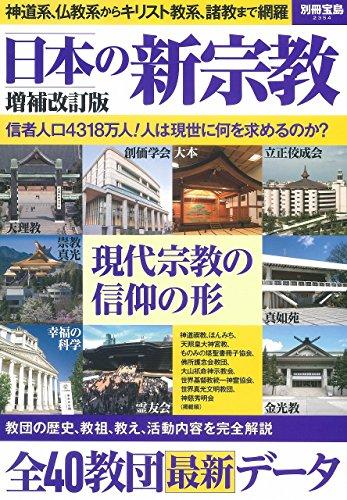 日本の新宗教 増補改訂版
