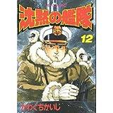 沈黙の艦隊 (12) (モーニングKC (271))