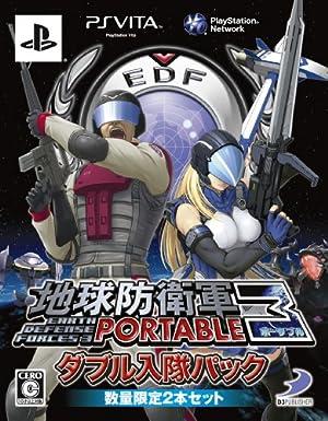 地球防衛軍 3 PORTABLE ダブル入隊パック (初回封入特典:プロダクトコード同梱)