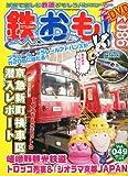 鉄おも 2011年 11月号 Vol.49