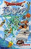 ドラゴンクエスト 蒼天のソウラ 5 (ジャンプコミックス)