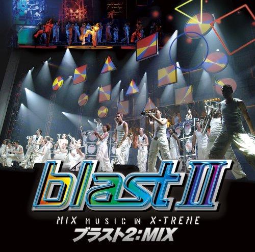 ブラスト2:MIX~ミュージック・イン・エクストリーム~