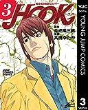 超本格詐欺師ミステリー HOOK―フック― 3 (ヤングジャンプコミックスDIGITAL)