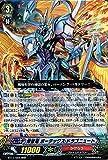 煉獄竜 ボーテックス・ドラゴニュート RRR ヴァンガード 煉獄焔舞 bt17-004