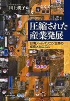圧縮された産業発展 -台湾ノートパソコン企業の成長メカニズム- [単行本]