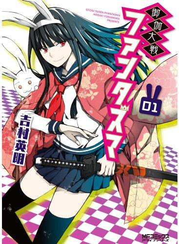 御伽大戦 ファンタズマ 01 (アライブコミックス)
