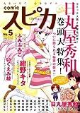 comicスピカ No.5 <Feb.2012>