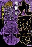 九頭竜 下 (キングシリーズ 漫画スーパーワイド)