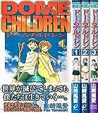 ドームチルドレン コミック 全3巻完結セット (ガンガンコミックス)