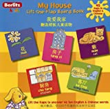My House Flap Book - Chinese (Lift-The-Flap Board Book) (English and Mandarin Chinese Edition)