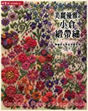 img - for Floral Ribbon Stitch Embroidery - OUT OF PRINT Japanese Craft Book (Tradition Chinese Edition) book / textbook / text book