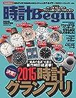 時計 Begin (ビギン) 2016年 冬号 [雑誌] 時計Begin