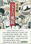 文士の風貌 (福武文庫)